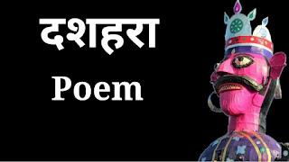dussehra poem
