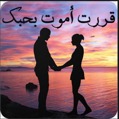 تحميل رواية قررت أموت بحبك العنود وخالد كاملة pdf