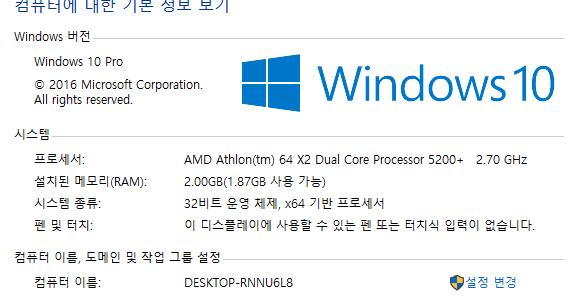 행복(幸福): Windows XP에서 Windows 10으로