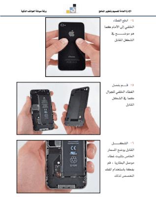 صيانة موبايلات الايفون