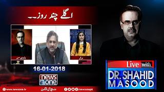 Live with Dr.Shahid Masood | #ShahidKhaqanAbbasi | #NawazSharif | #AsifZardari | 16-January-2018