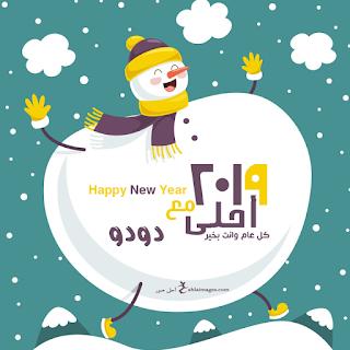 2019 احلى مع دودو