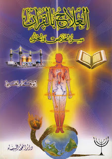 العلاج بالقرآن سر الخلاص والخلود - ابو همام الحسيني