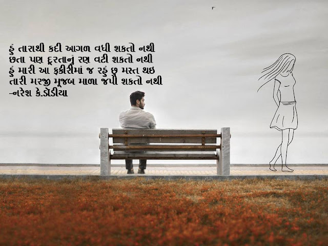 हुं ताराथी कदी आगळ वधी शकतो नथी Gujarati Muktak By Naresh K. Dodia