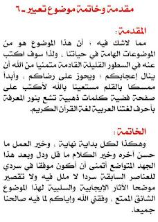 نموذج ورقة اللغة العربية مع الحل للصف الثالث متوسط 2017 الدور الاول Photo_2017-06-06_11-26-53