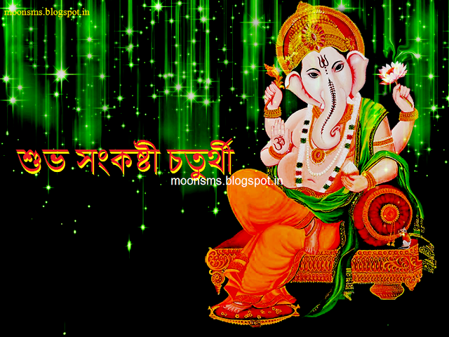 sankashti chaturthi bengali sms mesage wallpaper সংকষ্টী চতুর্থী