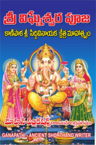 శ్రీ విఘ్నేశ్వర నిత్యపూజ Sri Vighneswara Nityapuja Mohan Publications GranthaNidhi BhaktiPustakalu