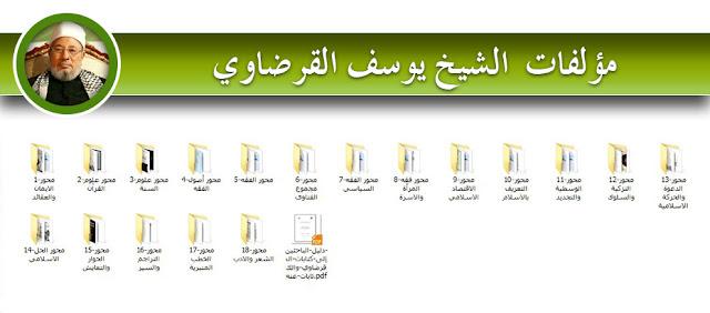 تحميل كتب الشيخ يوسف القرضاوي