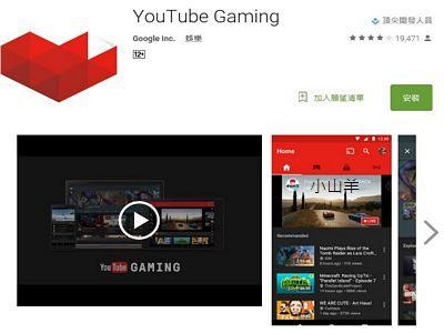 youtube手機遊戲直播