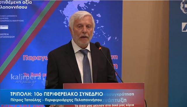 Τατούλης: Ικανοποιούμε ένα αίτημα δεκαετιών εξασφαλίζοντας 1,7 εκατομμύρια ευρώ για το Πνευματικό Κέντρο Λυγουριού