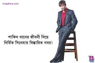 'শাকিব খান' বাজেট, অভিনয় শিল্পী, শুভমুক্তি, হিট-ফ্লপ বিশ্লেষণ, বক্স অফিস!