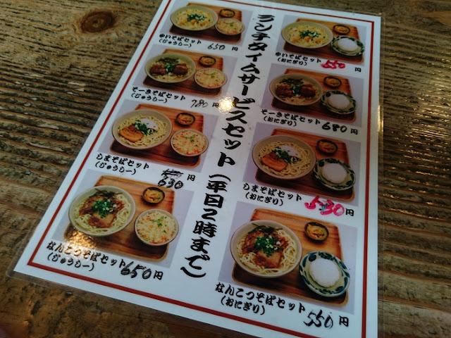 沖縄そばゆいのランチタイムメニューの写真
