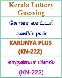 Kerala lottery guessing of KARUNYA PLUS KN-222, KARUNYA PLUS KN-222 lottery prediction, top winning numbers of KARUNYA PLUS KN-222, ABC winning numbers, ABC KARUNYA PLUS KN-222 19-07-2018 ABC winning numbers, Best four winning numbers, KARUNYA PLUS KN-222 six digit winning numbers, kerala lottery result KARUNYA PLUS KN-222, KARUNYA PLUS KN-222 lottery result today, KARUNYA PLUS lottery KN-222, kerala lottery bumper result, kerala lottery result yesterday, kerala lottery result today, kerala online lottery results, kerala lottery draw, kerala lottery results, kerala state lottery today, www.keralalotteries.info KN-222, kerala lottery online purchase KARUNYA PLUS lottery, kerala lottery KARUNYA PLUS online buy, buy kerala lottery online KARUNYA PLUS official, kl result, yesterday lottery results, lotteries results, keralalotteries, kerala lottery, keralalotteryresult, kerala lottery result, kerala lottery result live, kerala lottery today, kerala lottery result today, kerala lottery results today, today kerala lottery result KARUNYA PLUS lottery results, kerala lottery result today KARUNYA PLUS, KARUNYA PLUS lottery result, kerala lottery result KARUNYA PLUS today, kerala lottery KARUNYA PLUS today result, KARUNYA PLUS kerala lottery result, live- KARUNYA PLUS -lottery-result-today, kerala-lottery-results, keralagovernment, kerala lottare, KARUNYA PLUS lottery today result, KARUNYA PLUS lottery results today, kerala lottery result, lottery today, kerala lottery today lottery draw result, result, kerala lottery gov.in, picture, image, images, pics, pictures kerala lottery, today KARUNYA PLUS lottery result, today kerala lottery result KARUNYA PLUS, kerala lottery results today KARUNYA PLUS, KARUNYA PLUS lottery today, today lottery result KARUNYA PLUS , KARUNYA PLUS lottery result today, kerala lottery result live,