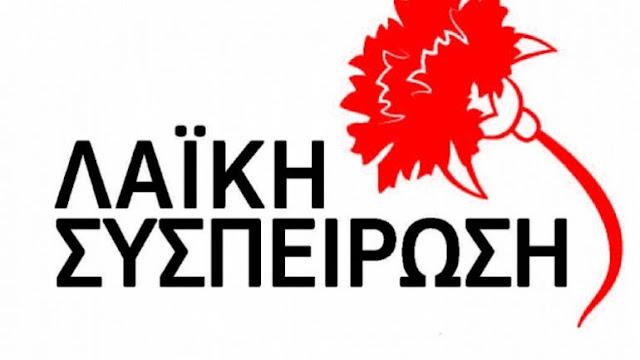 Λαϊκή Συσπείρωση: Κυβέρνηση και Περιφέρεια θέλουν να υποχρεώσουν τους φορτηγατζήδες να περάσουν από το ταμείο του Μωρέα