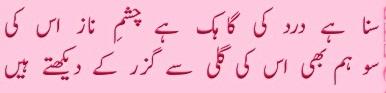 Ahmad Faraz Poetry Suna Hai Log | Best 2 Line Shayaris