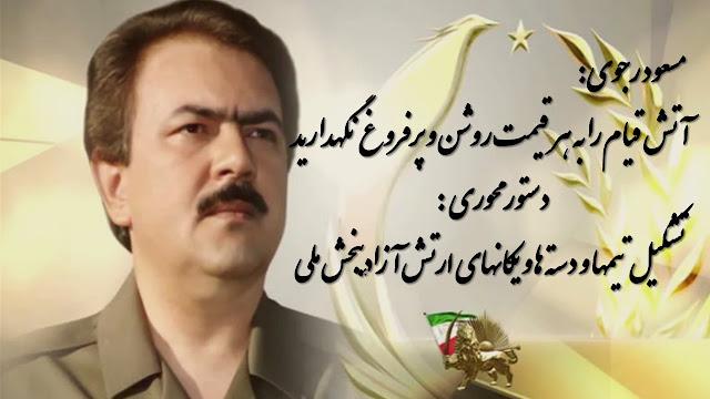ارتش آزادیبخش شماره ۱-پیام مسعود رجوی10دی 1396