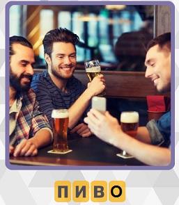 за столом мужчины сидят и пьют пиво из кружек