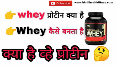 whey protein kya hai kaise banata hai,whey protein,whey protein ke fayde in hindi,whey protiein kya hai in hindi,whey protein hindi,whey protein janakari,व्हे प्रोटीन क्या है,whey protein kaise banata hai,protein kaise banata hai in hindi,protein kya hai,whey protein kya hai in hindi,व्हे प्रोटीन को कैसे बनाया जाता है,माइक्रो फिल्ट्रेशन,microfiltration,आयन एक्सचेंज,what is ion exchange,whey concentrate,whey isolate,whey hydrolysed,व्हे प्रोटीन कंसंट्रेट,व्हे प्रोटीन आइसोलेट,व्हे प्रोटीन हाइड्रोलाइजड़,whey protein blend,व्हे प्रोटीन ब्लेंड,whey protein ko kaise banate hai,whey protein ko banane ke process,व्हे प्रोटीन क्या है और यह कैसे बनता है?,Whey Protein in Hindi ,whey protein types in hindi,व्हे प्रोटीन के प्रकार,whey protein ke prakar kitne hai,whey protein ko kya khas banata hai,कैसे बनता है Whey प्रोटीन,kaise banata hai whey protein,benefits of whey protein in hindi,best whey protein,whey protein kya hai kaise banata hai in hindi,
