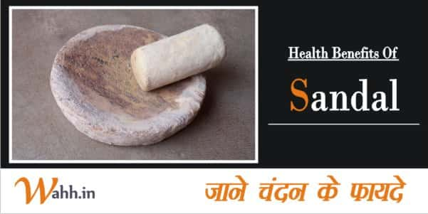 Health-Benefits-Of-Sandal