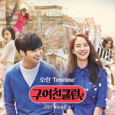 [Single] Soran – Ex-Girlfriends' Club OST Part 2