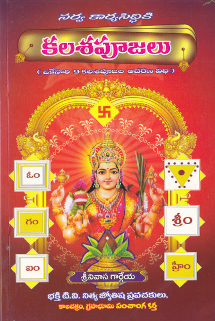 కలశపూజలు (9 ఒకేసారిగా) | Kalasa Poojalu (9 at Once) | GRANTHANIDHI | MOHANPUBLICATIONS | bhaktipustakalu