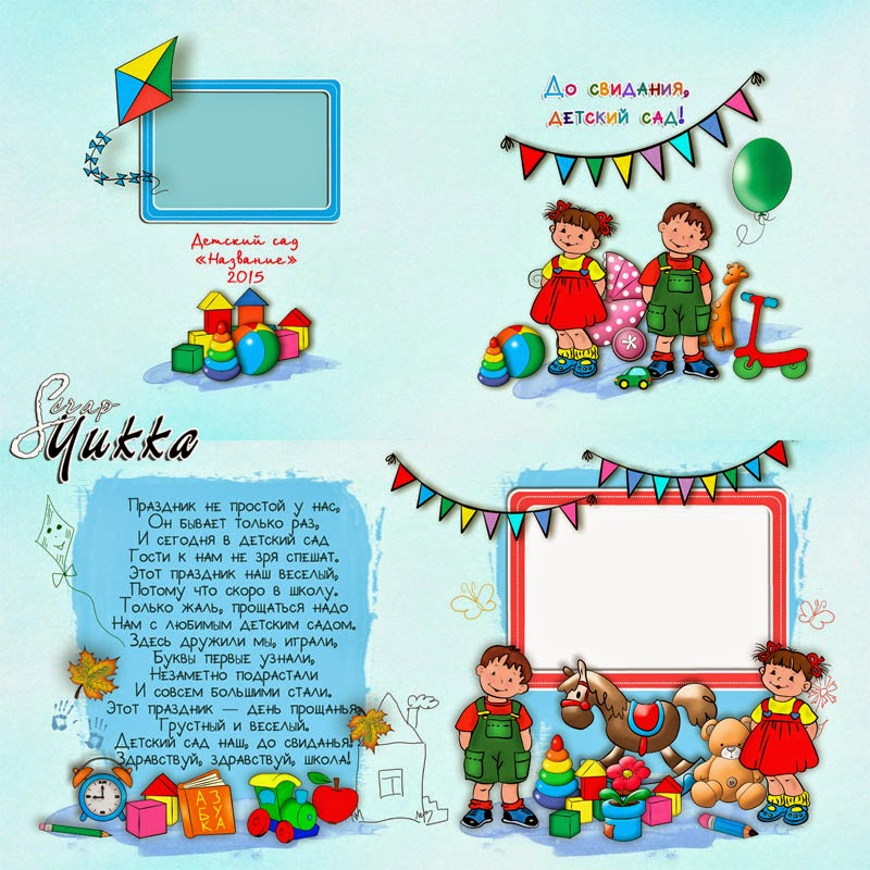 макет фотокниги для детского сада