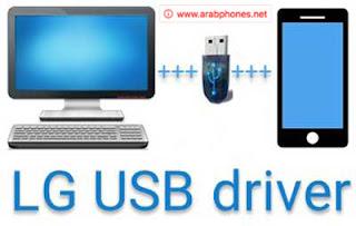 تحميل تعريفات ال جي LG USB driver