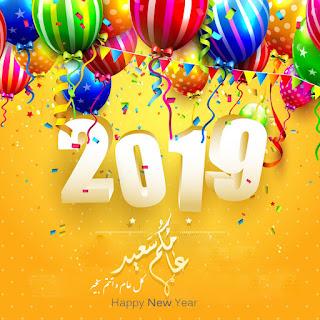 صور رأس السنة 2019 الميلادية happy new year