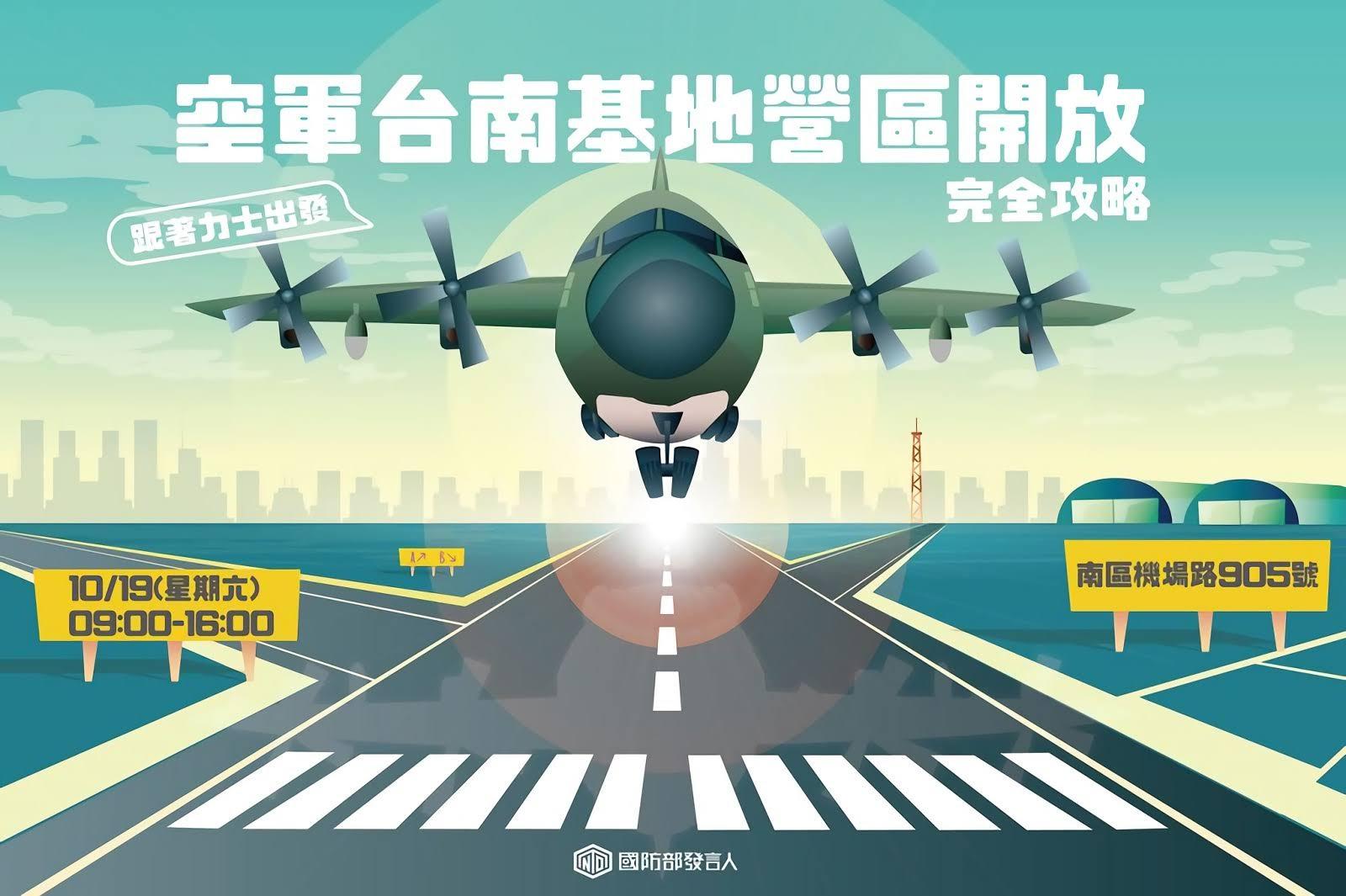 [活動] 今年全台最後一場營區參觀!空軍台南基地10/19開放 雷虎小組、IDF、幻象2000、F-16同場較勁