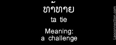 Lao Word of the Day:  A Challenge - written in Lao and English