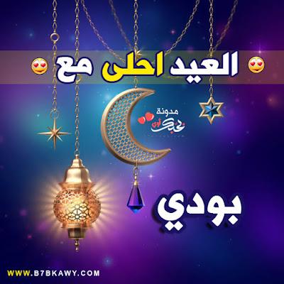 العيد احلى مع بودي
