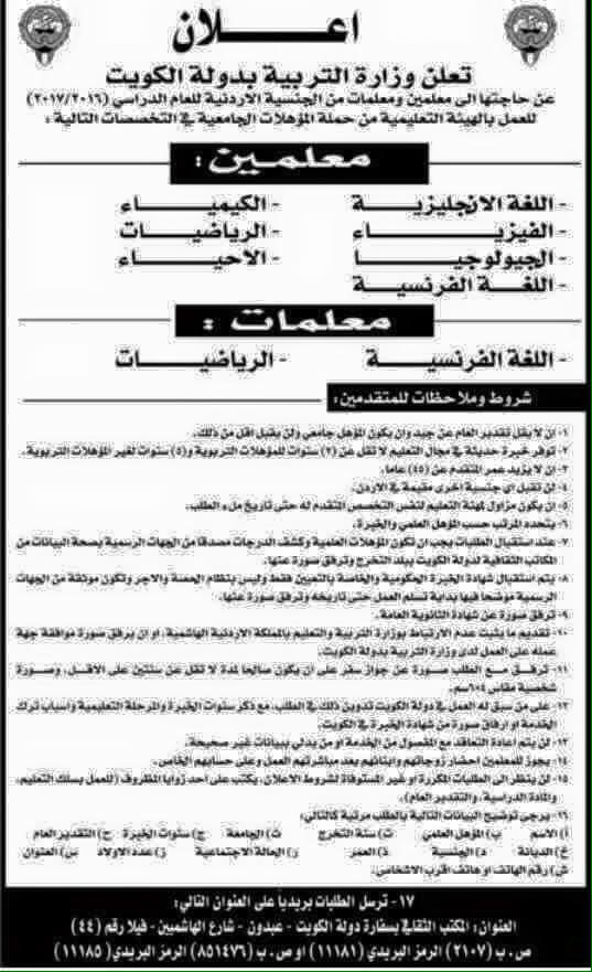 اعلان وظائف مدرسين من الاردن للعمل في الكويت 2016-2017