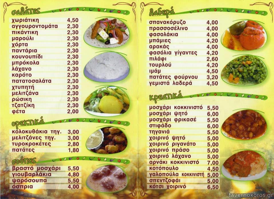 menu tipico di oinomageireio: cucina e vino