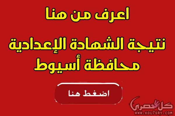 ظهرت الان اليوم السابع نتيجة الشهادة الإعدادية 2017 محافظة أسيوط برقم الجلوس | نتيجة الصف الثالث الإعدادي محافظة أسيوط