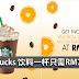 Starbucks 饮料两杯只需RM15!代表一杯只需RM7.50!还不Jio朋友吗?
