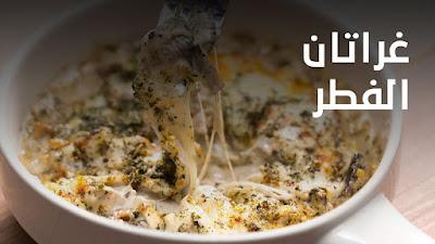 غراتان-بطاطا-باللحم-المفروم-شهية