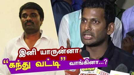 "Vishal Furious about "" Kandhu Vatti""  Anbuchezhian   Ashok Kumar   Press Meet"