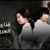 الحلقه 45 من مسلسل قناع العروس كامله