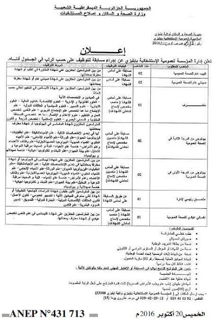 إعلان توظيف في المؤسسة العمومية الإستشفائية إليزي أكتوبر 2016