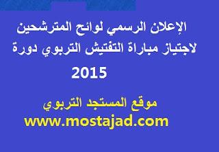 الإعلان الرسمي لوائح المترشحين لاجتياز مباراة التفتيش التربوي دورة  2015
