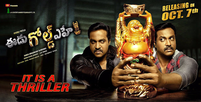 Eedu gold ehe Release Date Posters