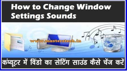 change sound