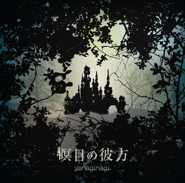[Single] やなぎなぎ – 瞑目の彼方 (2016.06.31/MP3/RAR)