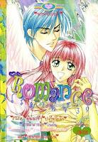ขายการ์ตูนออนไลน์ Romance เล่ม 39