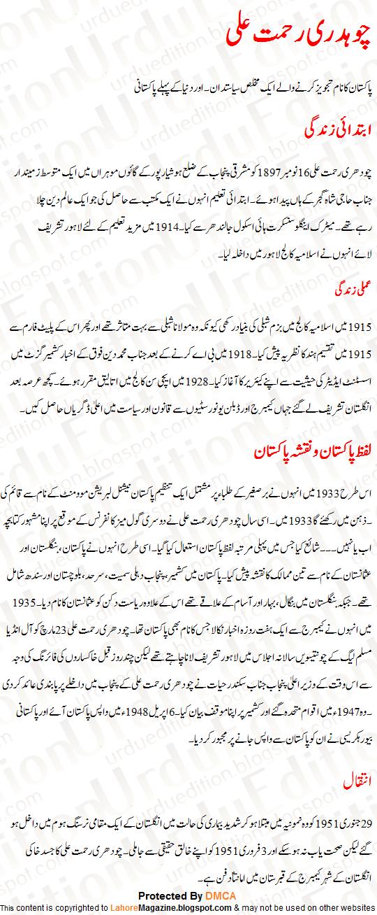 urdu essay website