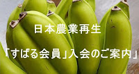 日本農業再生