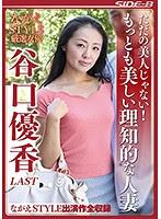 NSPS-743 ながえSTYLE厳選女優