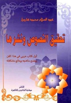 تحميل كتاب تحقيق النصوص ونشرها pdf - عبد السلام هارون