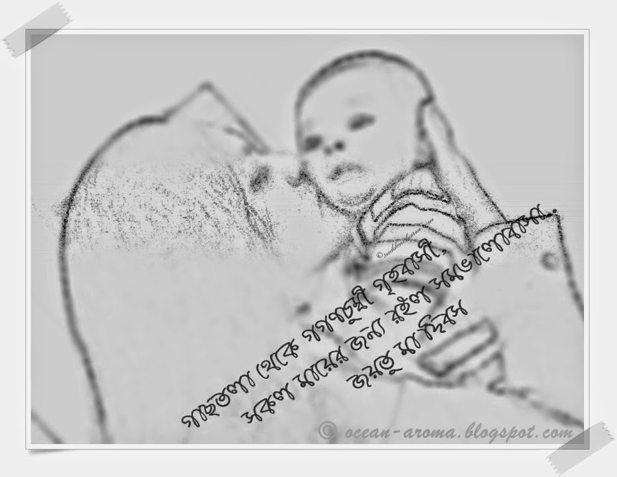 Mother's day most cute bangla wishes 2015