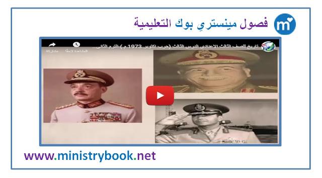 شرح درس حرب اكتوبر 1973 - تاريخ الصف الثالث الاعدادي ترم ثاني